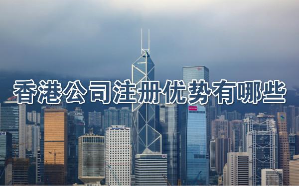 香港公司注册优势有哪些