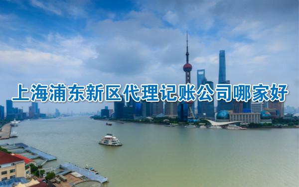 上海浦东新区代理记账公司哪家好