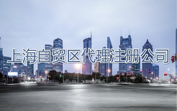 上海自贸区代理注册公司