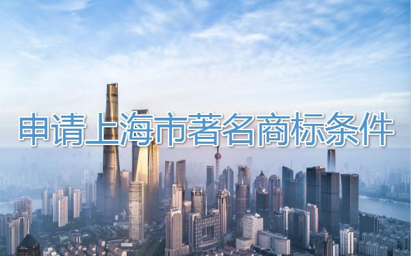 申请上海市著名商标条件