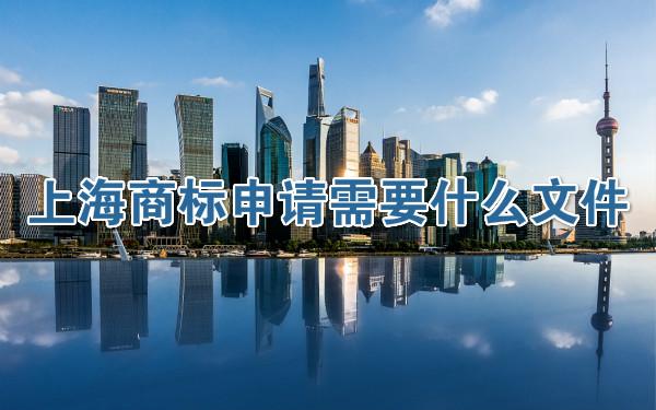 上海商标申请需要什么文件