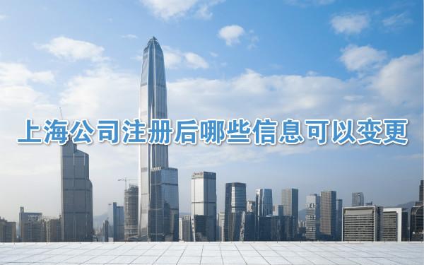 上海公司注册后哪些信息可以变更