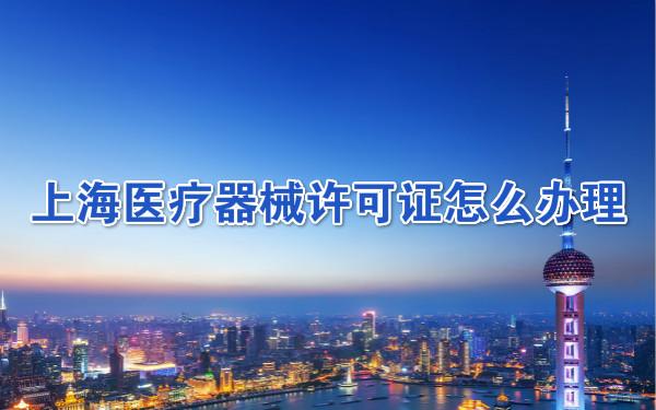 上海医疗器械许可证怎么办理
