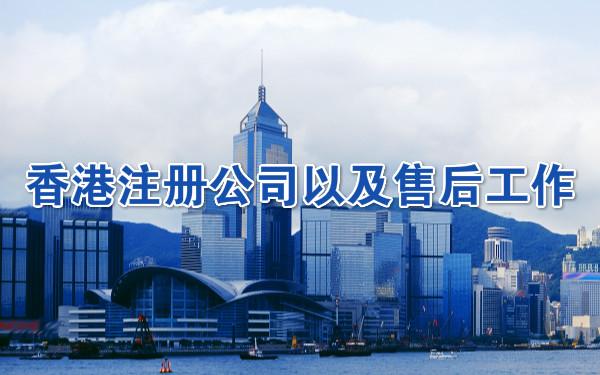 香港注册公司以及售后工作