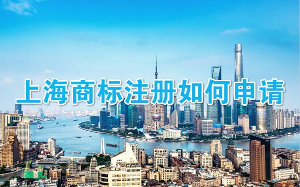 上海商标注册如何申请