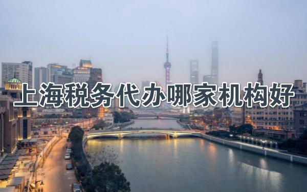 上海税务代办哪家机构好
