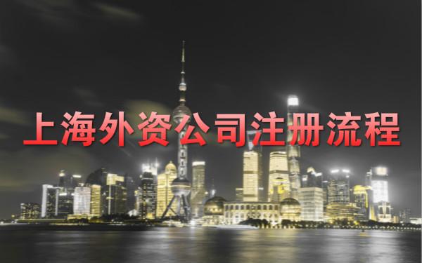 上海外资公司注册流程