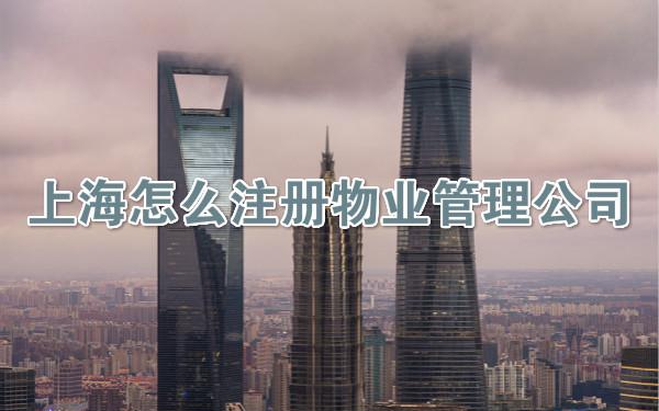 上海怎么注册物业管理公司