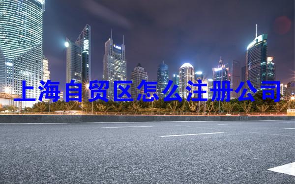 上海自贸区怎么注册公司