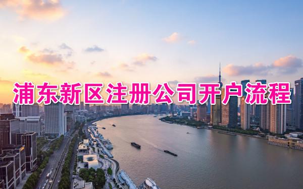 浦东新区注册公司开户流程