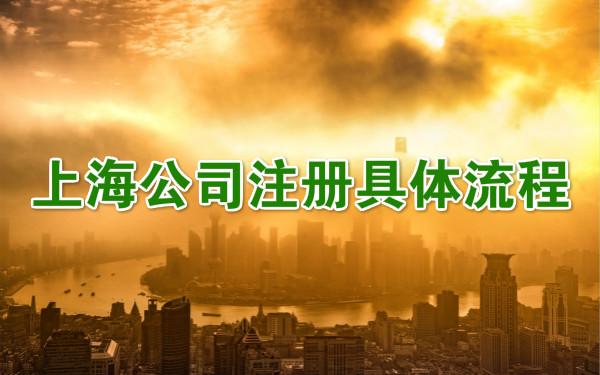 上海公司注册具体流程