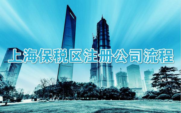 上海保税区注册公司流程