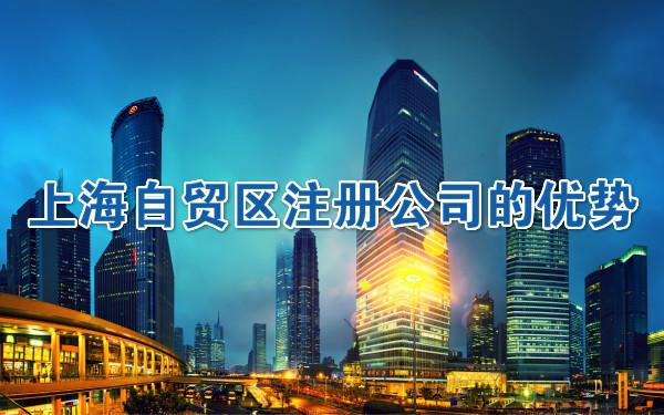 上海自贸区注册公司的优势