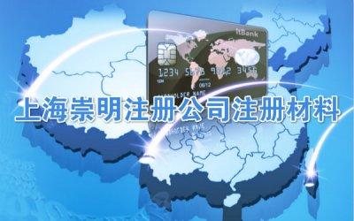 上海崇明注册公司注册材料