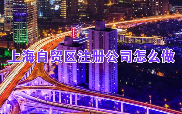 上海自贸区注册公司怎么做