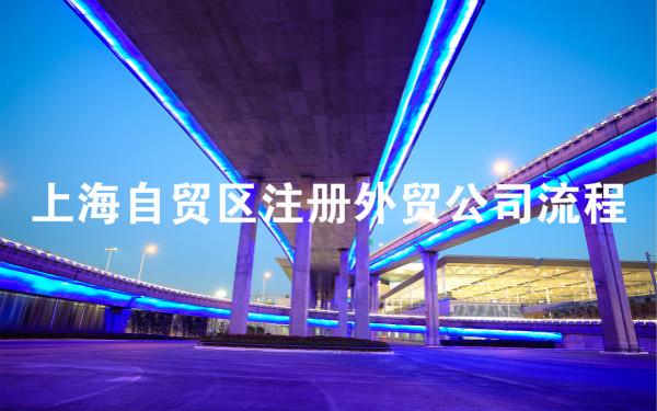上海自贸区注册外贸公司流程