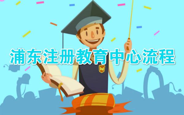 浦东注册教育中心流程