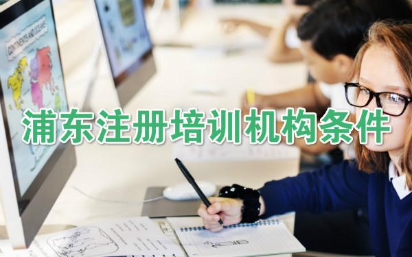浦东注册培训机构条件