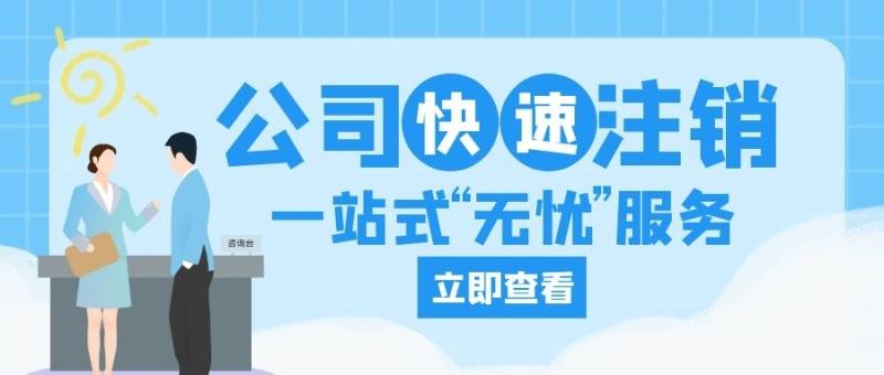 上海崇明公司注销流程