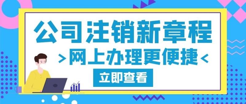 上海公司怎么注销呢