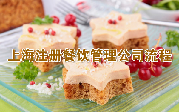 上海注册餐饮管理公司流程