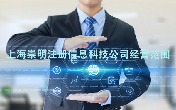 上海崇明注册信息科技公司经营范围