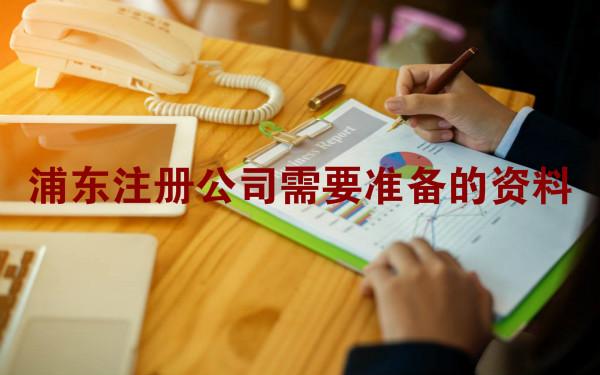浦东注册公司需要准备的资料