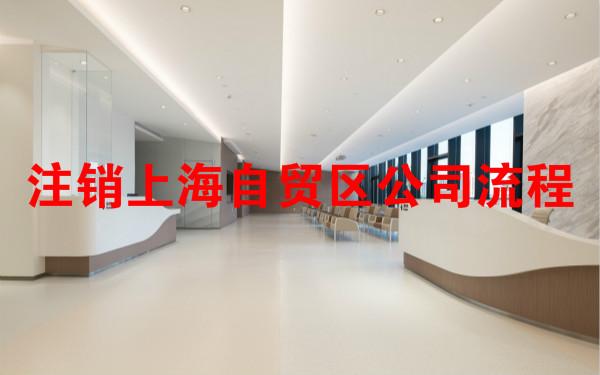 注销上海自贸区公司流程