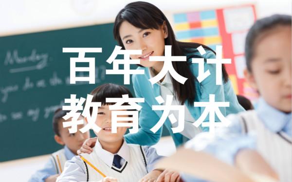 办理教育机构需要具备哪些条件