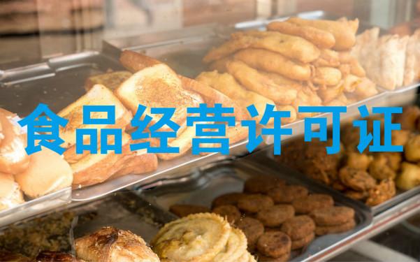 上海食品经营许可证怎么申请