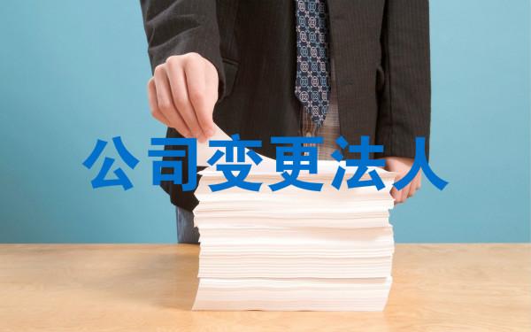 上海公司变更法人需要资料