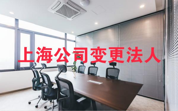 上海公司变更法人需要什么