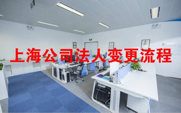 上海公司法人变更流程