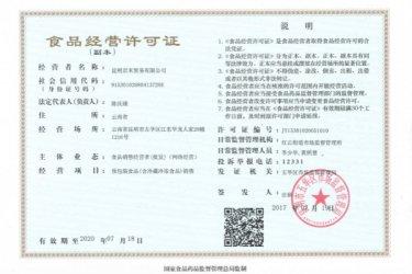 上海食品经营许可证办理