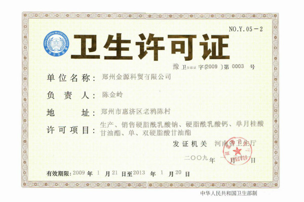 食品经营(销售)卫生许可证的办理流程
