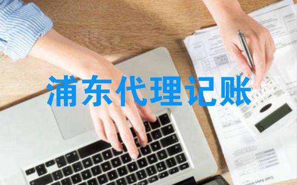 代理记账公司注册条件