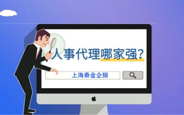 上海人事代理服务内容