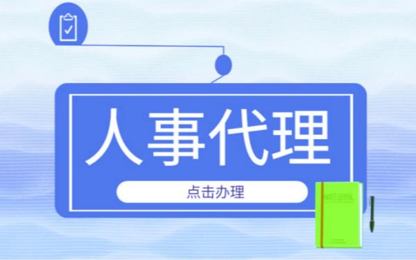 上海人事代理签订程序