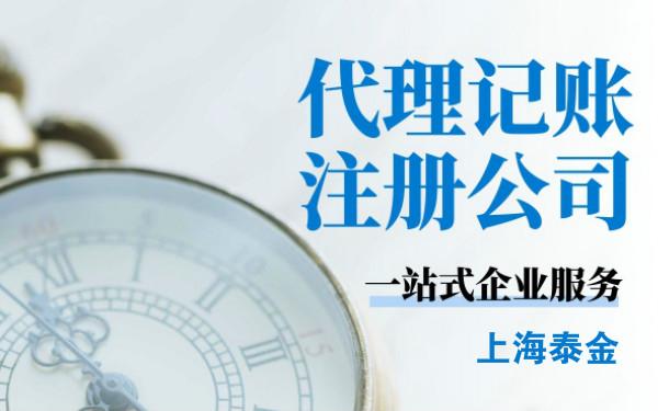 上海注册外资公司需要多久
