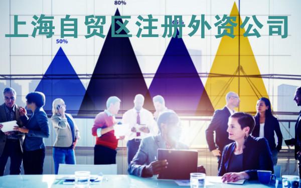 上海自贸区注册外资公司的条件