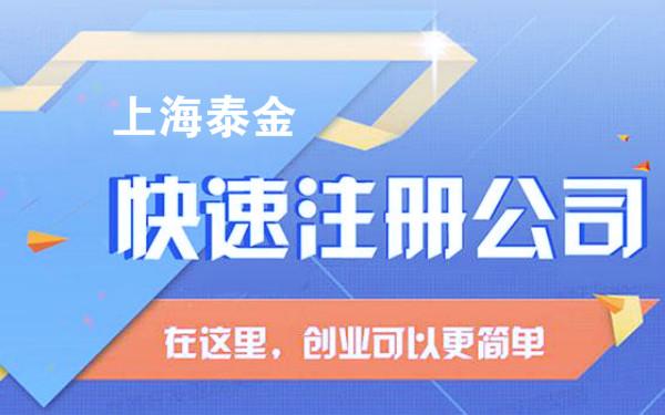 浦东开发区注册公司流程