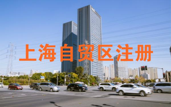 上海自贸区注册公司哪里好