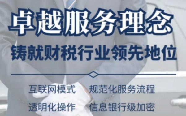 上海代理记账哪家靠谱