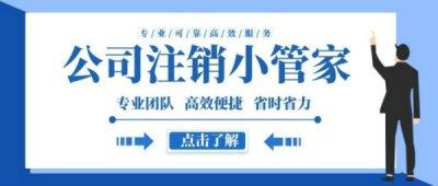 上海公司注销需要哪些资料