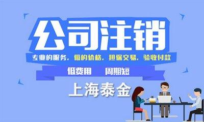 上海零申报公司如何注销