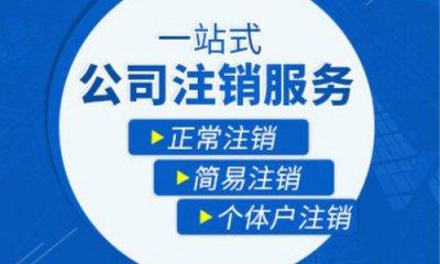 上海注销公司代办要多少钱