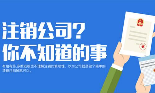 上海注销公司需要多久