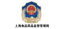 上海食品药品监督管理局