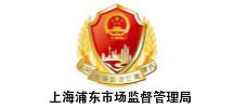 上海浦东市场监督管理局