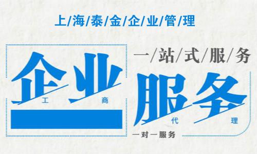 上海自贸区注册公司有哪些流程